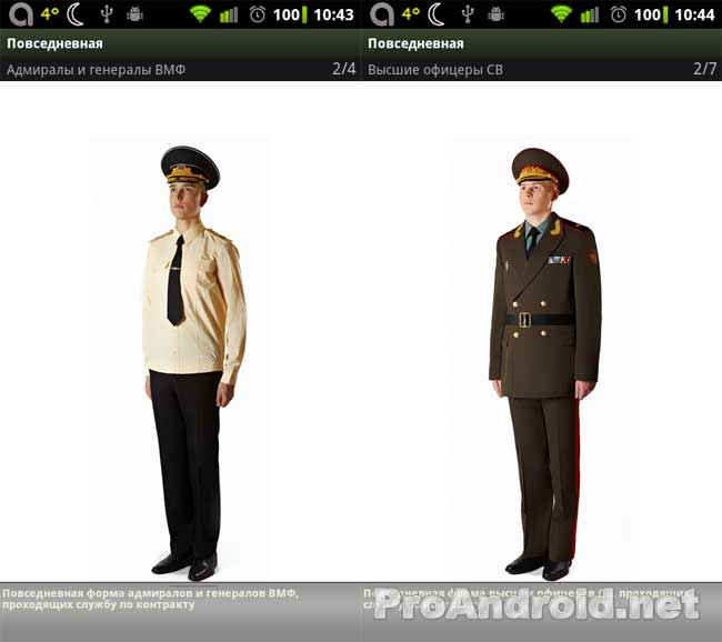 В современной российской армии форма