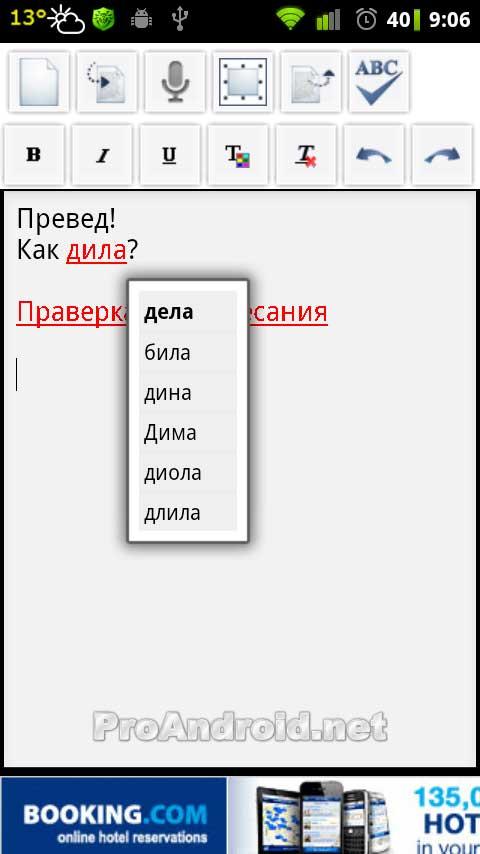 проверка правописания на андроид - фото 10