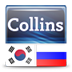 Collins Mini Gem Korean-Russian & Russian-Korean Dictionary
