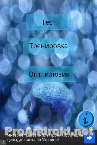 Тесты для мозга