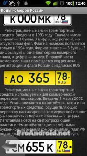становится все номер 84872250754 какой регион размер
