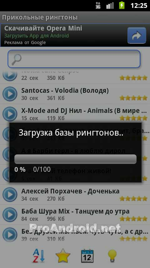 Популярные татарские рингтоны скачать бесплатно