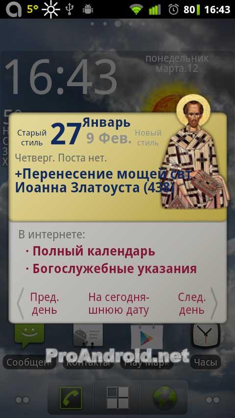 Православный календарь на Андроид Скачать Бесплатно - Nine Store