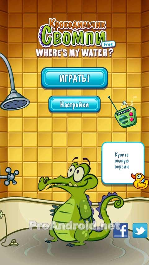 Игра крокодильчик свомпи 2 скачать на компьютер