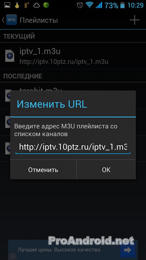 Взрослые IPTV плейлисты бесплатно в формате m3u