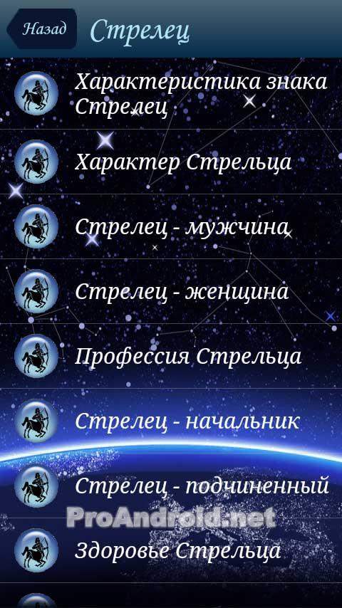 по знакомствах гороскопу как в искать