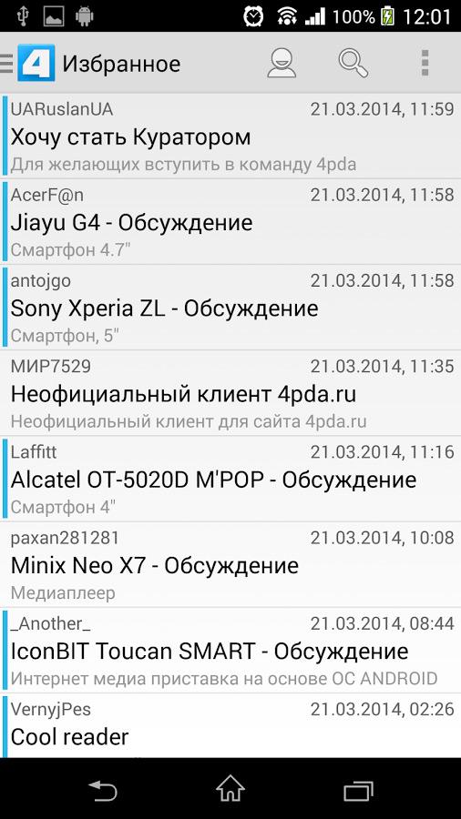 4pda клиент для андроид - фото 7