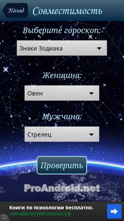 гороскоп дмитрия и надежды зимы