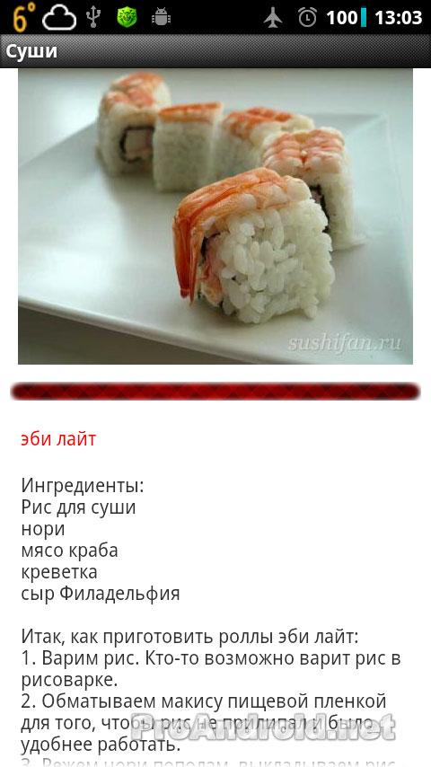 Как сделать суши в домашних рецепты