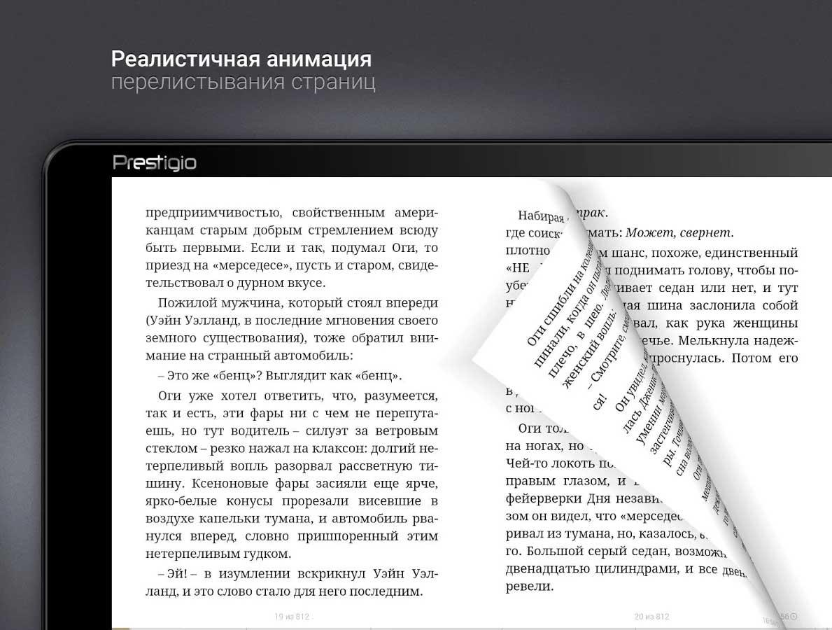 Ereader русские книги скачать