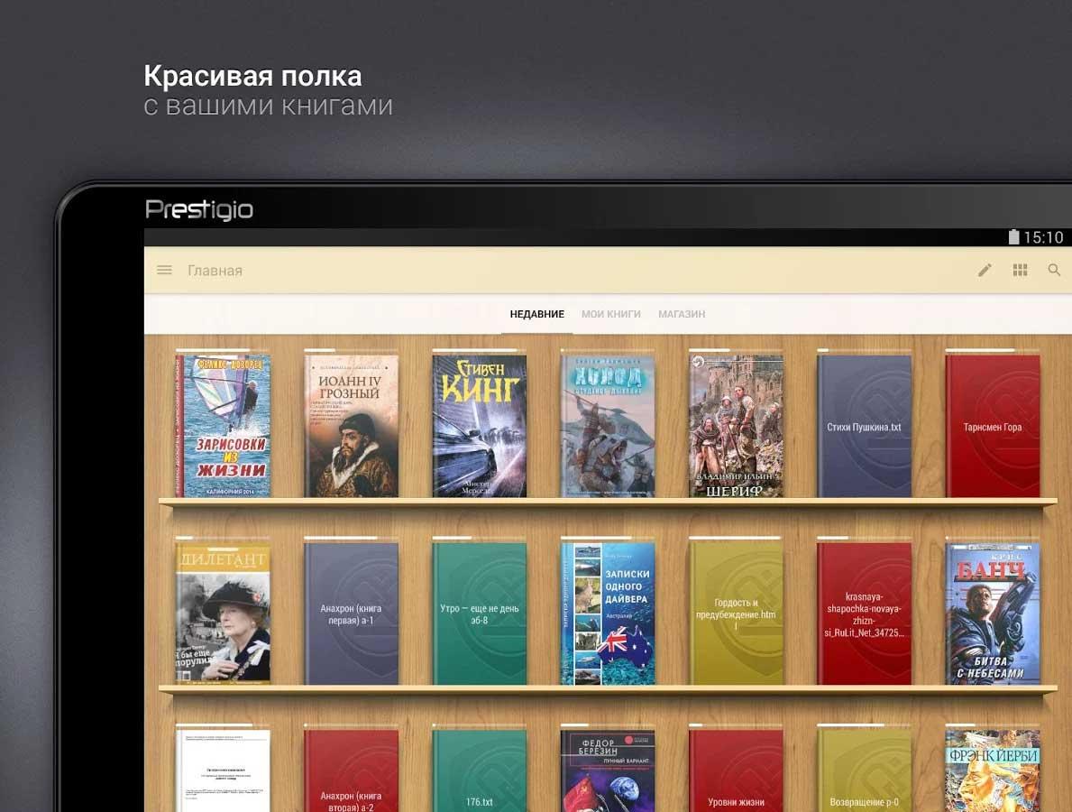 Книги для prestigio скачать бесплатно