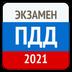 Экзамен ПДД 2016 - Билеты ГИБДД