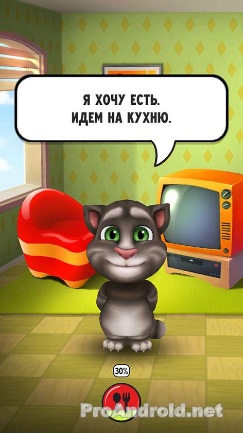 Скачать маленький кот том на компьютер