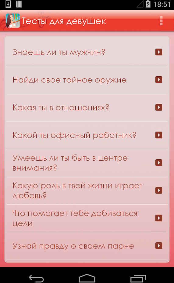 тесты на работу для девушки