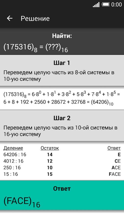 Программа для перевода систем счисления скачать