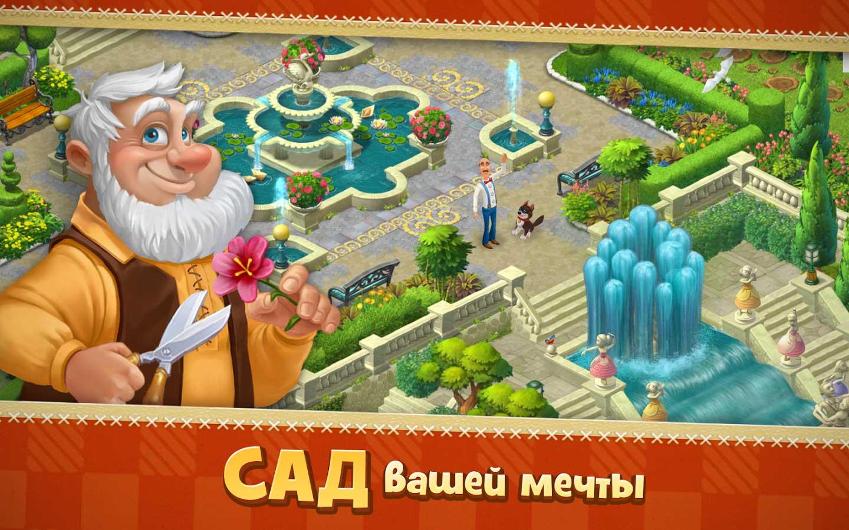 Игры Gardenscapes-new-acres-big-1