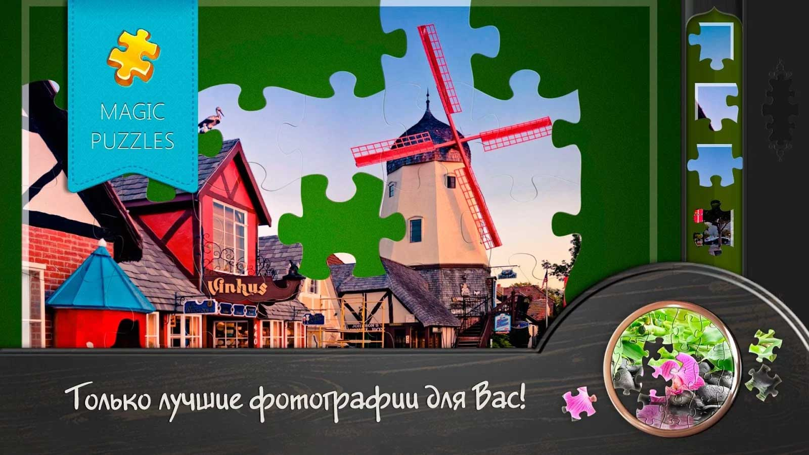 Jigsaw Planet - Создать пазл 31