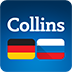 Audio Collins Mini Gem German-Russian & Russian-German Dictionary