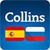 Audio Collins Mini Gem Spanish-Russian & Russian-Spanish Dictionary